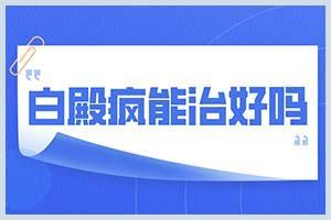 郑州西京医院可以治皮肤病吗-治疗白癜风贵不贵