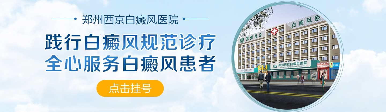 郑州西京白癜风医院:郑州市二七区大学中路99号,免费预约挂号进行中