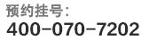 400-070-7202